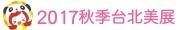 2017秋季台北國際美容化妝品展